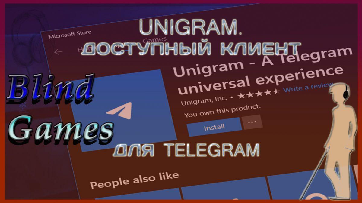 Unigram. Доступный клиент для Telegram